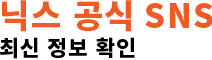 닉스 공식 SNS 최신 정보 확인
