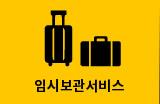 關於隨身行李